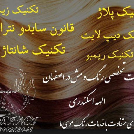 خدمات رنگ و مش اصفهان