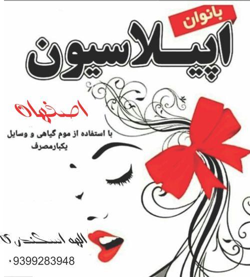 اپیلاسیون اصفهان