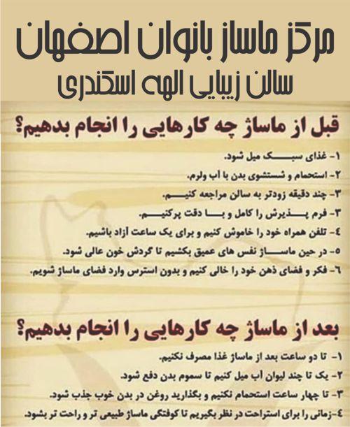 مرکز ماساژ بانوان اصفهان
